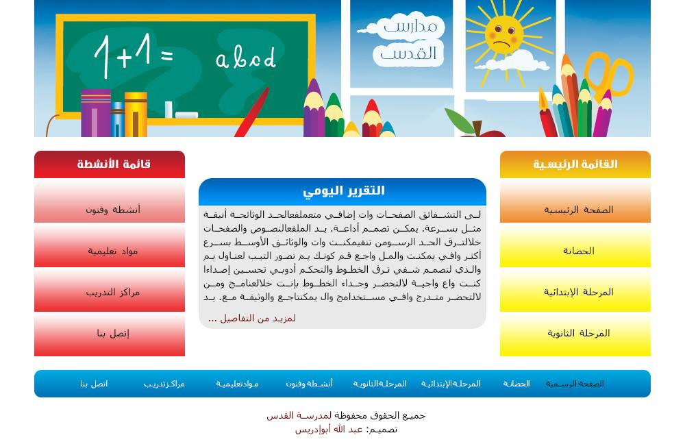 AbdallahAboedres2