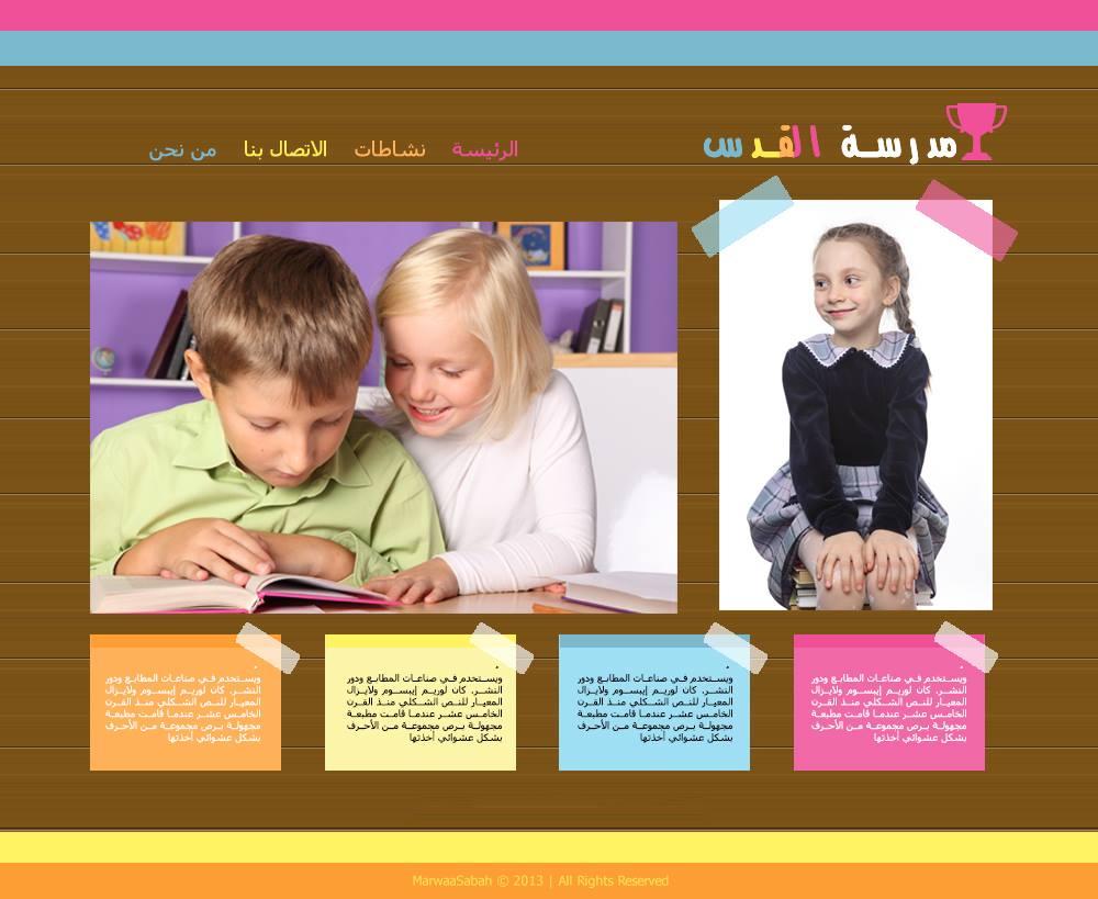 MarwaSabah2