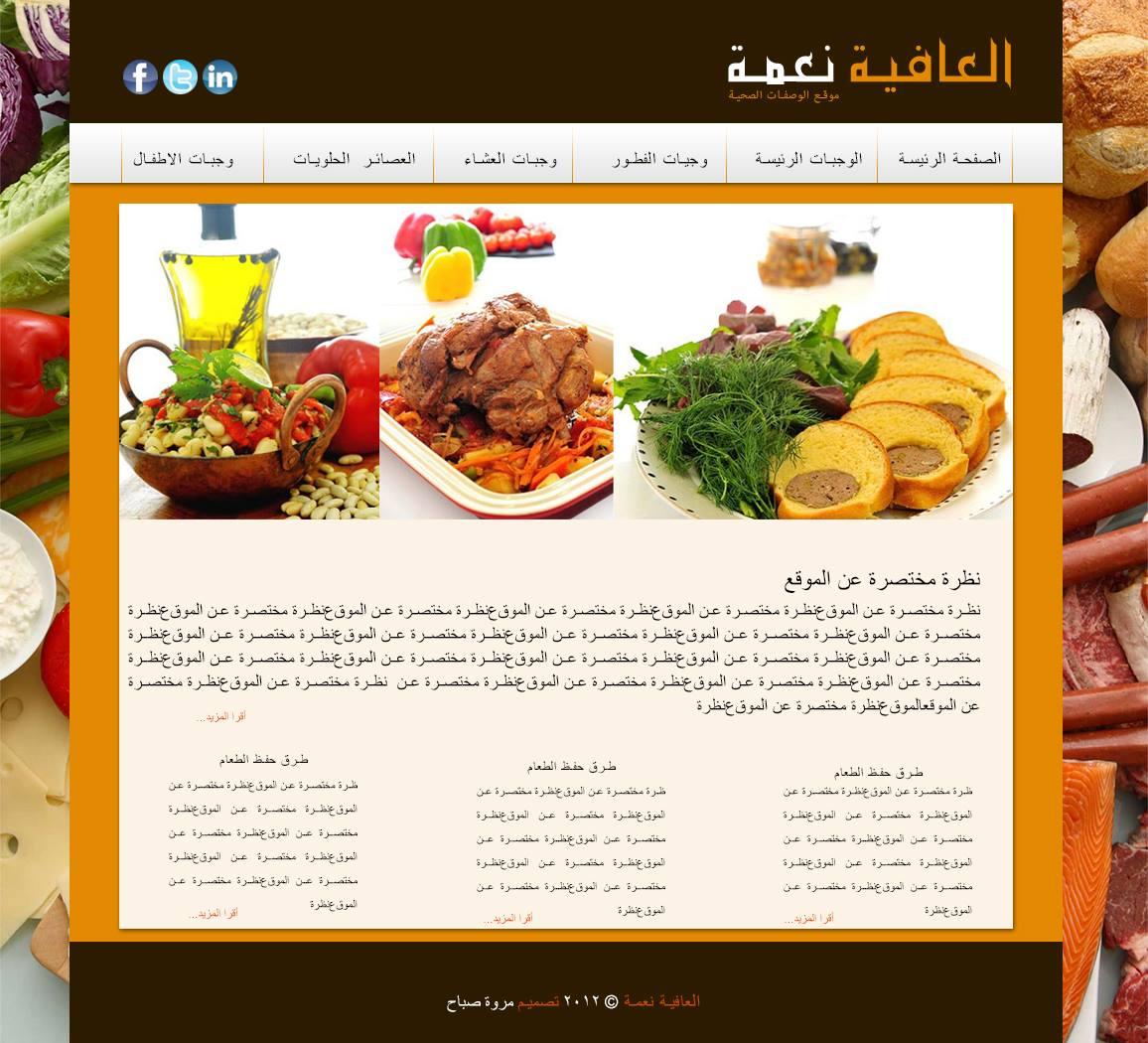 MarwaSabah4