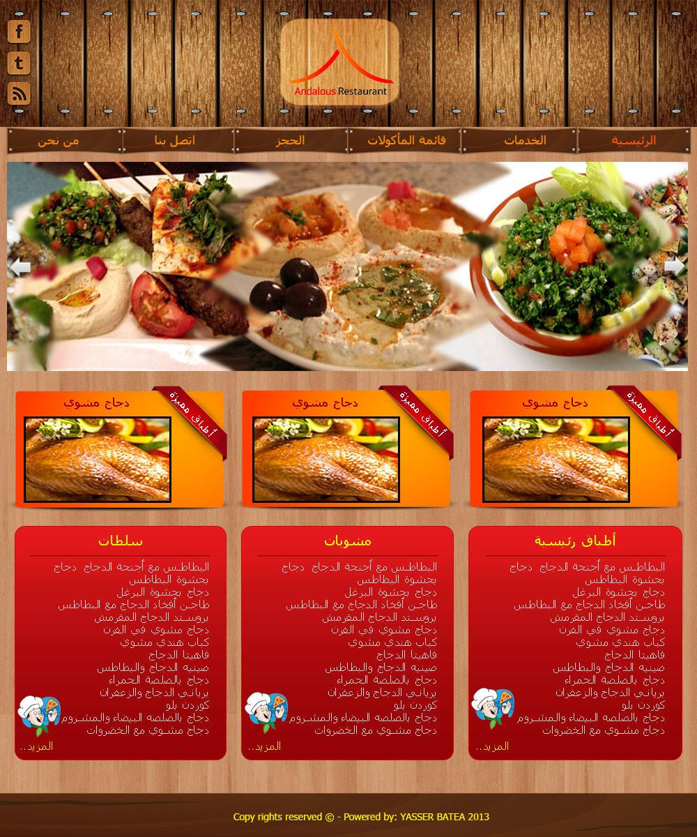 Yasserbatea3