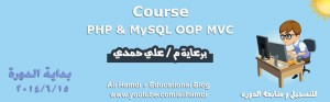 Web Development course PHP & MySQL OOP MVC